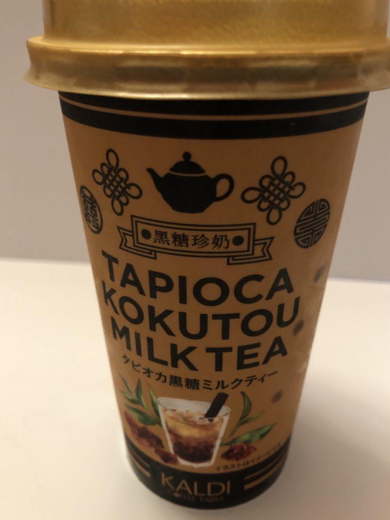 カルディのタピオカ黒糖ミルクティー