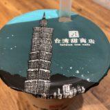 【台湾甜商店】ららぽーと横浜で生タピオカの甜ミルクティー