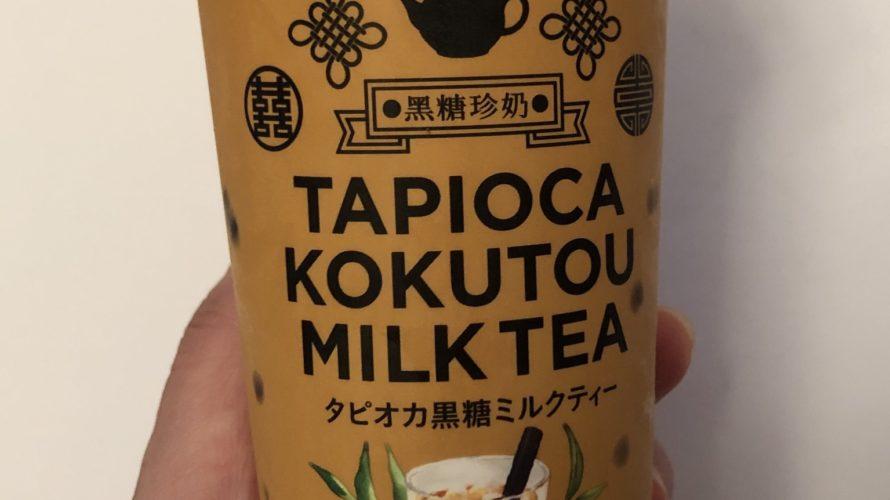 【カルディ】入手困難なKALDIのタピオカ黒糖ミルクティー!