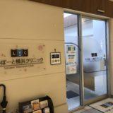 【ピロリ菌】ららぽーと横浜クリニックで最先端胃カメラ検査