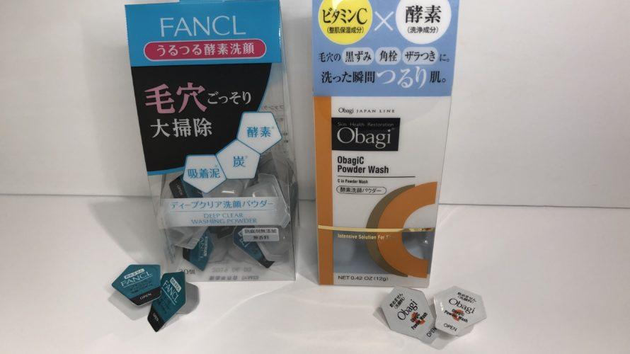 【どっちがいいの?】FANCLとObagiの酵素洗顔パウダー!!