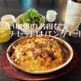 【さかい珈琲】ふわっふわパンケーキ付のお得なランチセット(ちょっとヘルシー?)