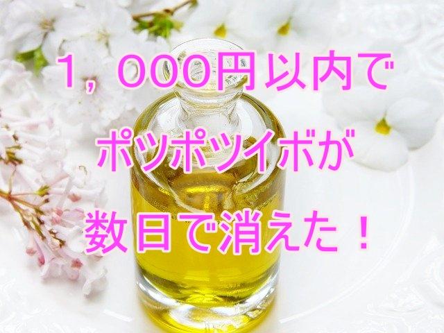 首のポツポツイボが3日で消えたっ!1,000円以内の人気商品!