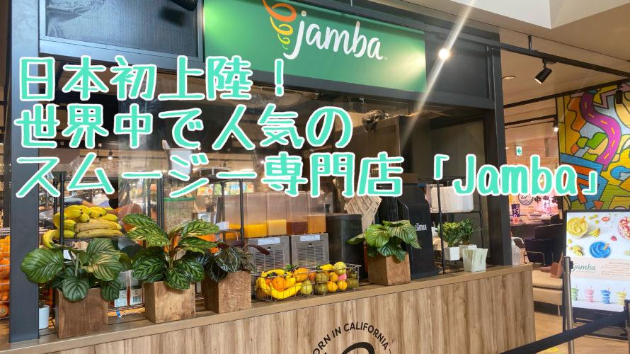 【南町田】世界中で大人気のジャンバ(Jamba)!日本初上陸ですっ!