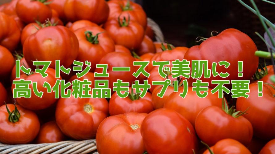 高級化粧品顔負け!美肌効果抜群のトマトジュース!嫌いな人でも飲めますっ!