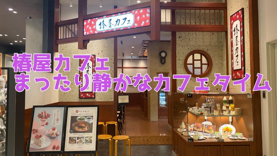 【椿屋カフェ】絶品モンブラン&チョコレートのようなコーヒー