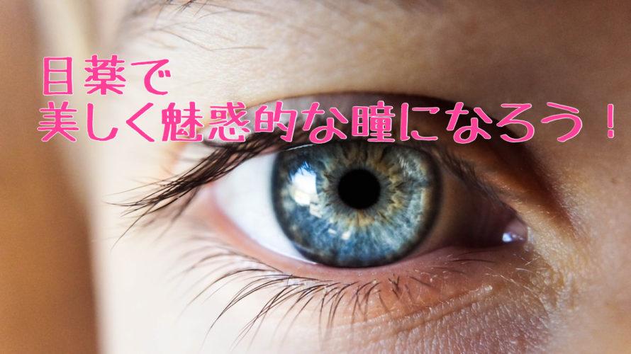 アナタの白目、黄ばんでない??目薬でキラキラ美しい魅惑的な瞳になろう!