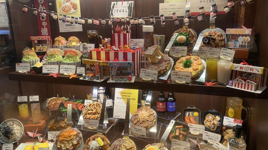 【横濱こてがえし】ノスタルジックな横浜で味わうフワッフワお好み焼き(マークイズみなとみらい)