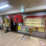 【龍王】横浜駅直結!ウマイ!安い!穴場中華屋さん