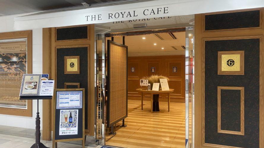 【ロイヤルカフェ】横浜駅構内の豪華列車カフェ「THE ROYAL CAFE YOKOHAMA」