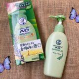 【メンソレータムADボタニカル】冬のカサカサかゆみ乾燥肌にハーブの香りで癒されるボディミルク