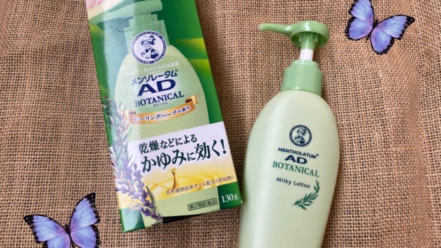 【メンソレータムADボタニカル】冬のカサカサかゆい乾燥肌にハーブの香りで癒されるボディミルク