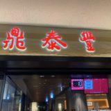 【鼎泰豐(ディンタイフォン)】ランドマークタワー横浜・小籠包が人気な台湾料理~(辛口評価)